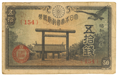 Imperial Japanese currency (front); fifty