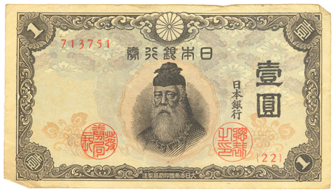 Imperial Japanese currency (front); one