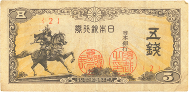 Imperial Japanese currency (front); five