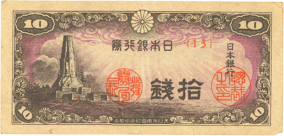 Imperial Japanese currency (front); ten