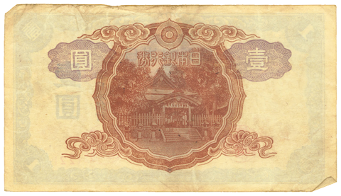 Imperial Japanese currency (back); one