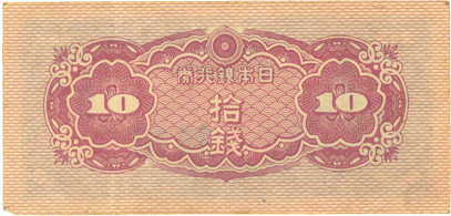 Imperial Japanese currency (back); ten