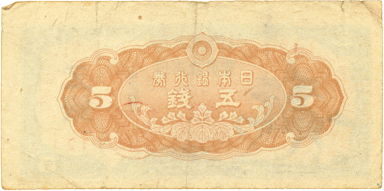 Imperial Japanese currency (back); five